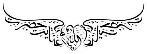 Prayers of Hazrat Inyayat Khan